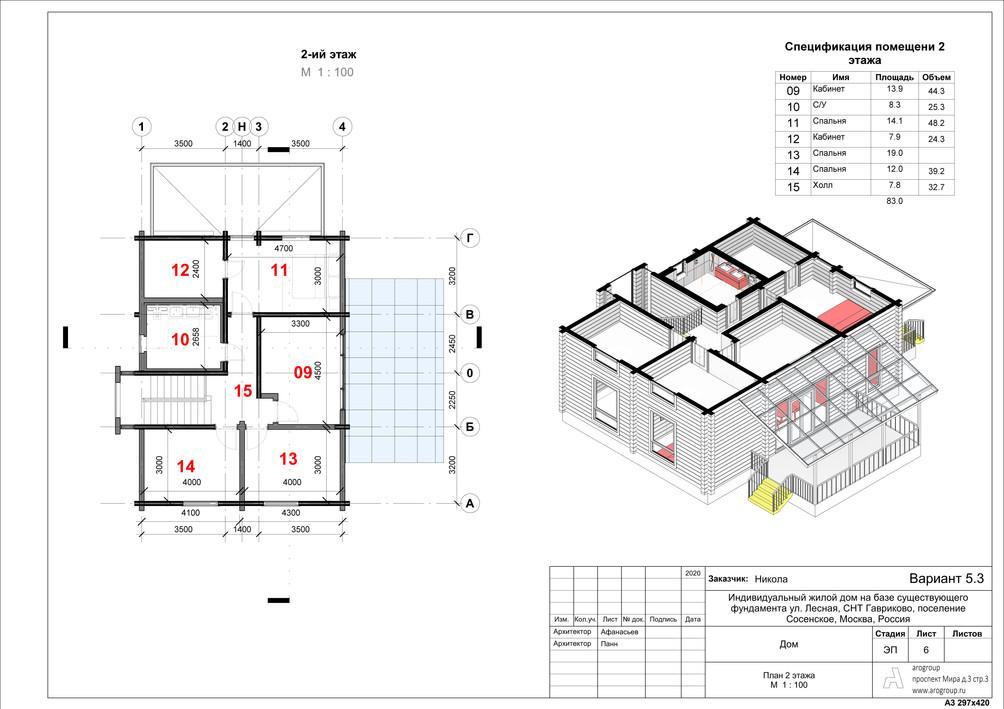 Вариант 5_3 - Лист - 6 - План 2 этажа.jp