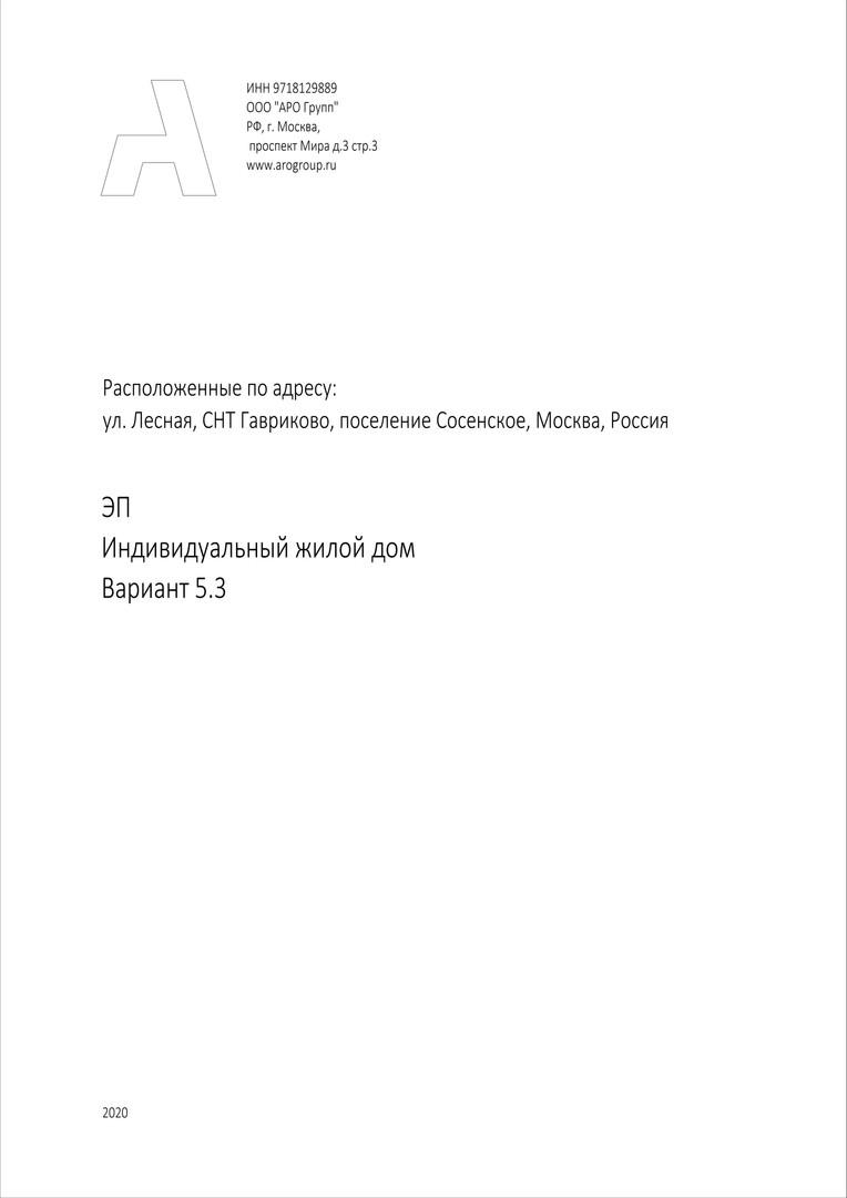 Вариант 5_3 - Лист - 0 - Обложка.jpg