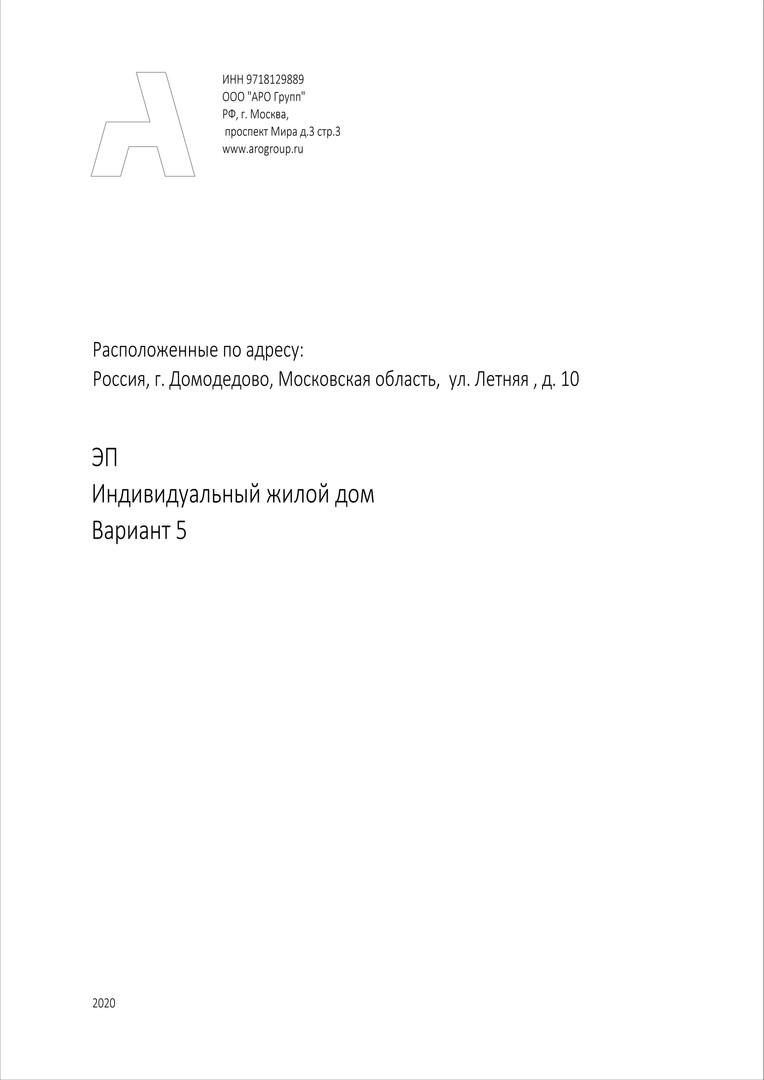 03_DM_03_ДОМ5 - Лист - 0 - Обложка.jpg