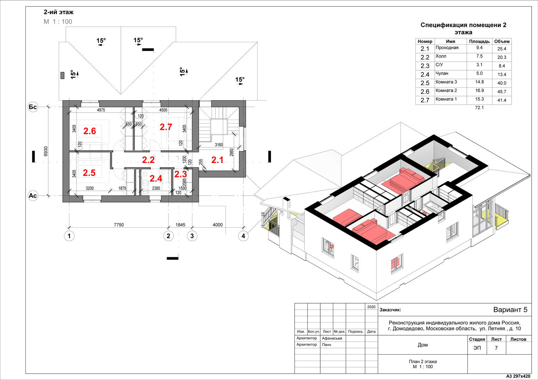 03_DM_03_ДОМ5 - Лист - 7 - План 2 этажа.