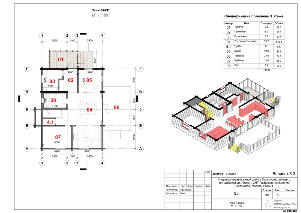 Вариант 5_3 - Лист - 5 - План 1 этажа.jp