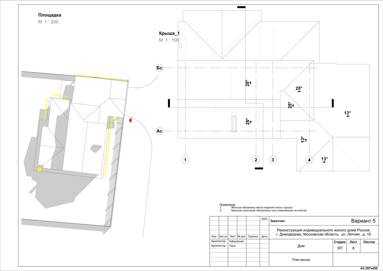 03_DM_03_ДОМ5 - Лист - 8 - План крыши.jp