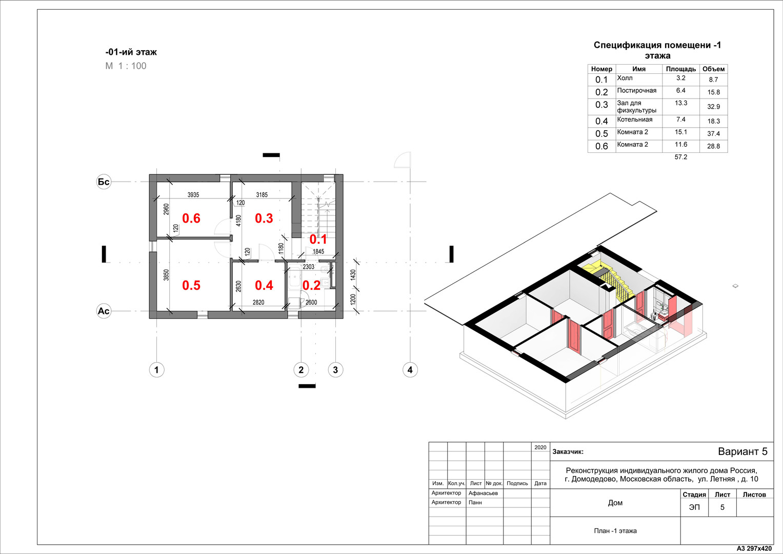 03_DM_03_ДОМ5 - Лист - 5 - План -1 этажа