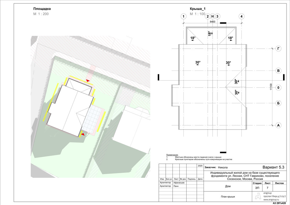 Вариант 5_3 - Лист - 7 - План крыши.jpg