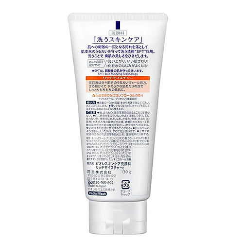 Kao Biore Skin Care Face Wash Cleanser Rich Moisture 130g