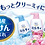 Thumbnail: COW MILKY BODY SOAP Soap Scented 550ml