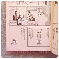 コミックエッセイ4.png