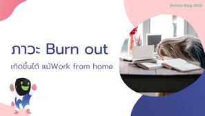 """""""ภาวะ Burn Out"""" เกิดขึ้นได้ แม้ Work from home"""