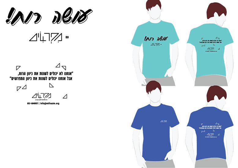 חולצה - עושה רוח