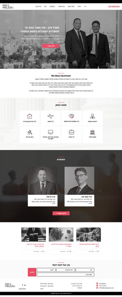 Design / Development