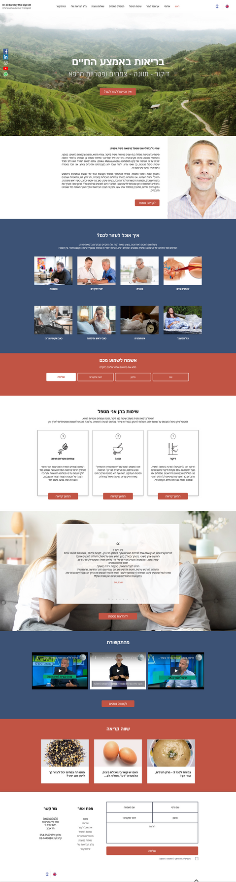 Branding / Design / Development
