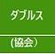 Ⅾ協会.png