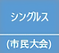 s市民大会_waifu2x_art_noise3_scale_tta_1.png