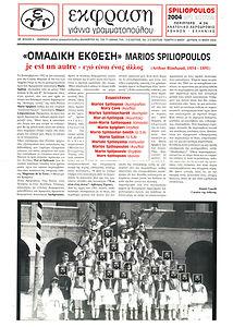 ομαδική έκθεση έντυπο Μ.Σπηλιόπουλος