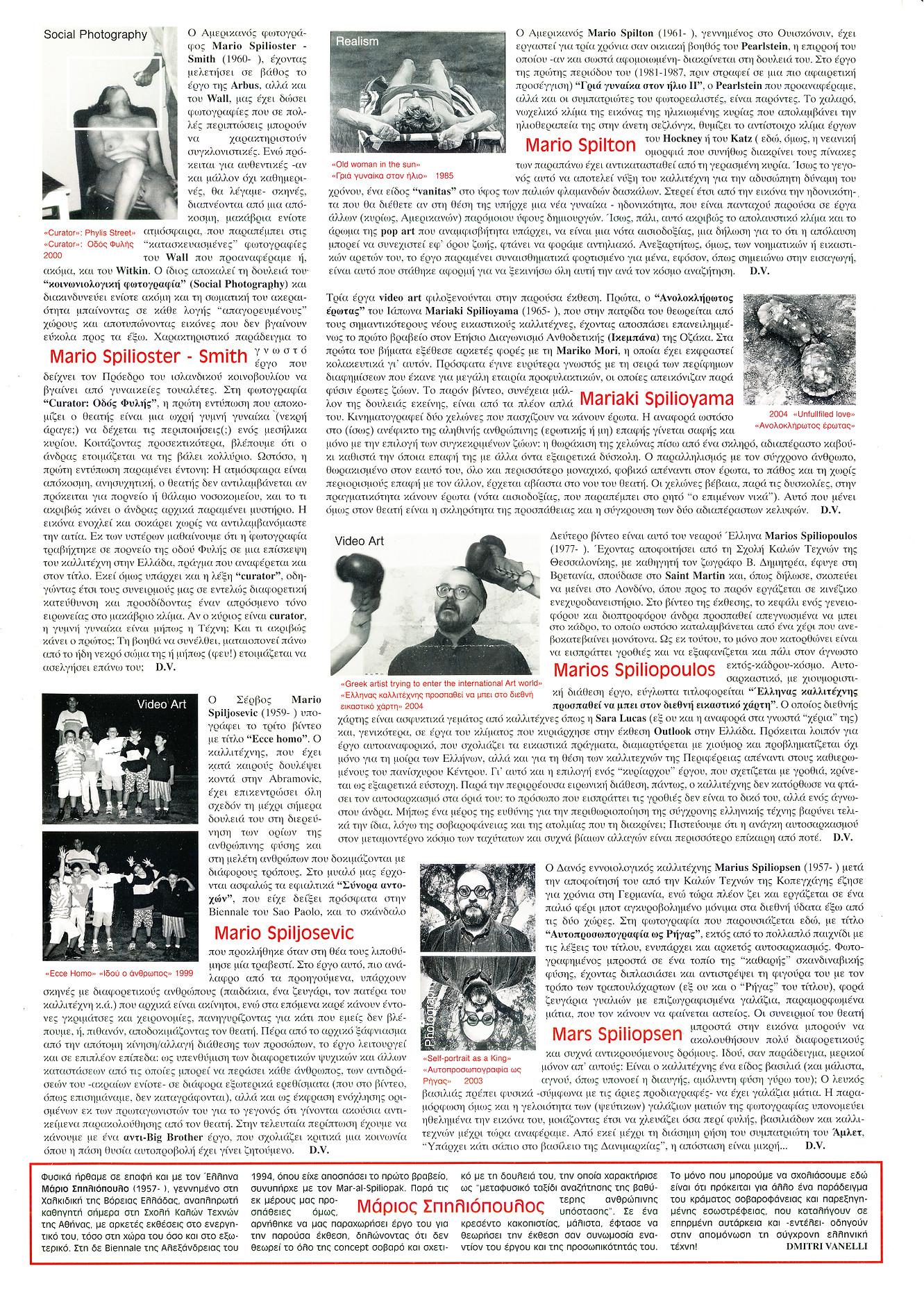 σελίδα 4 M.Spiliopoulos.jpg