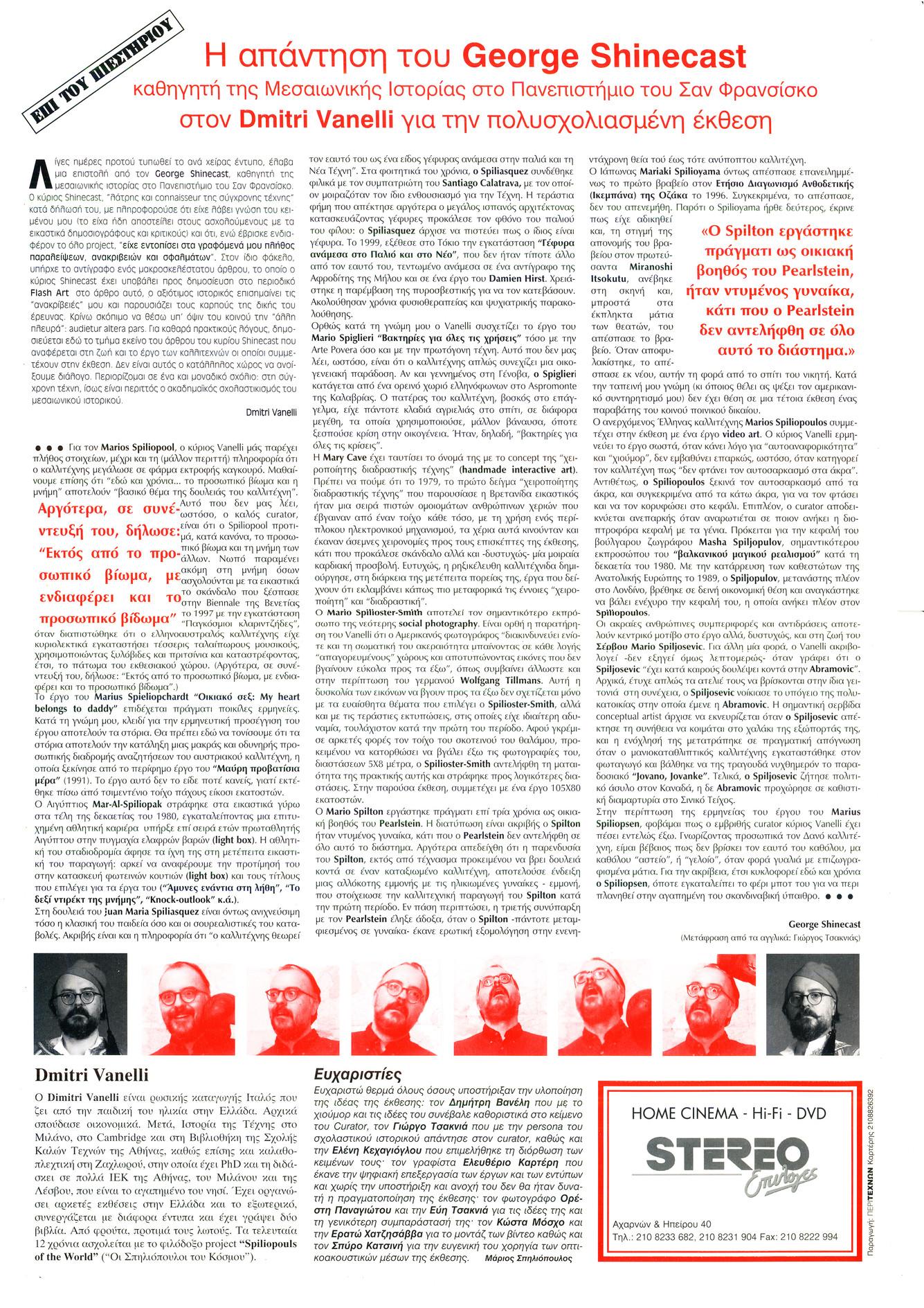 σελίδα 2 M.Spiliopoulos.jpg
