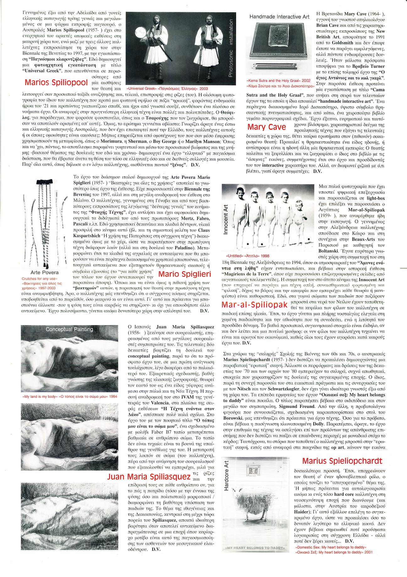 σελίδα 3 M.Spiliopoulos.jpg