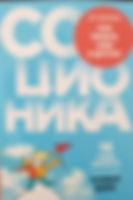 книга по соционике книга соционика