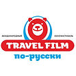 Travel FilmFest Logo.jpg