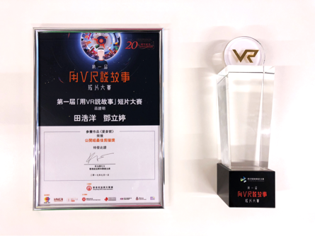 Go VR Immersive Wins at First HKVR Story Video Competition!