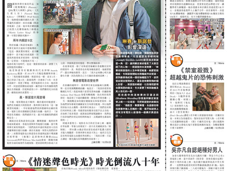 Our Co-Founder - Howard Tian田浩洋 was featured on WenHuiBao文匯報 for delivering a keynote speech at the