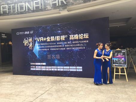 "Go VR Co-Founder invited to speak at ""VR+ 全景/影視"" 高峰論壇 in Chongqing"