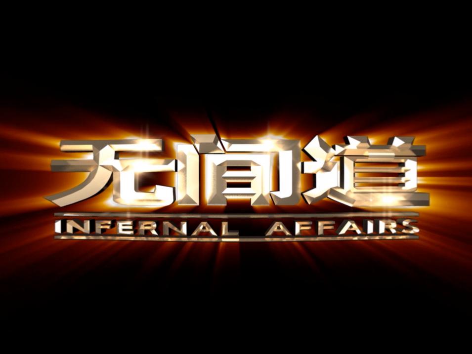 Infernal Affairs VR