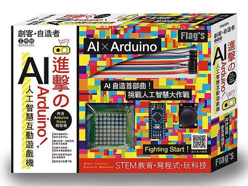 創客自造者 AI X Arduino