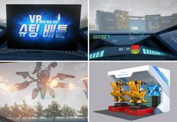 KOCCA - VR 로봇슈팅배틀 영상콘텐츠 제작 설치