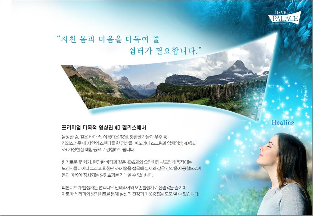 4D VR 극장 고급형-펠리스8