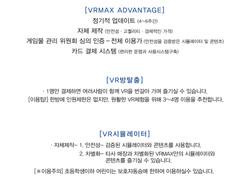 0901 VR MAX -2-02