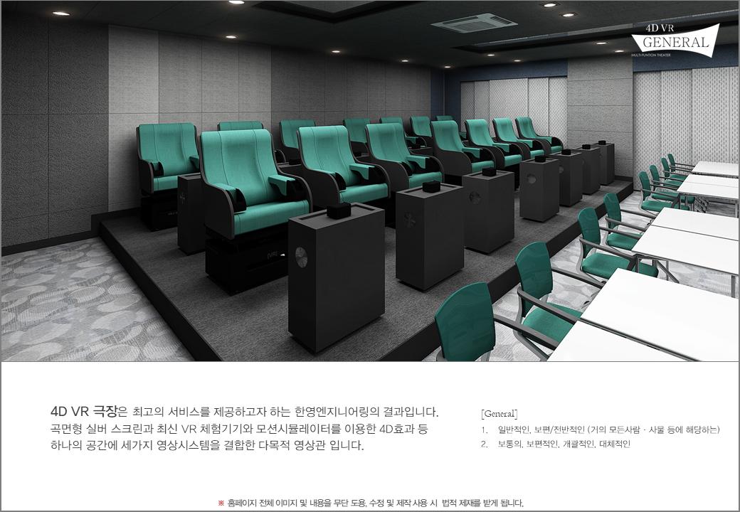 4D VR 극장 일반형-제너럴1