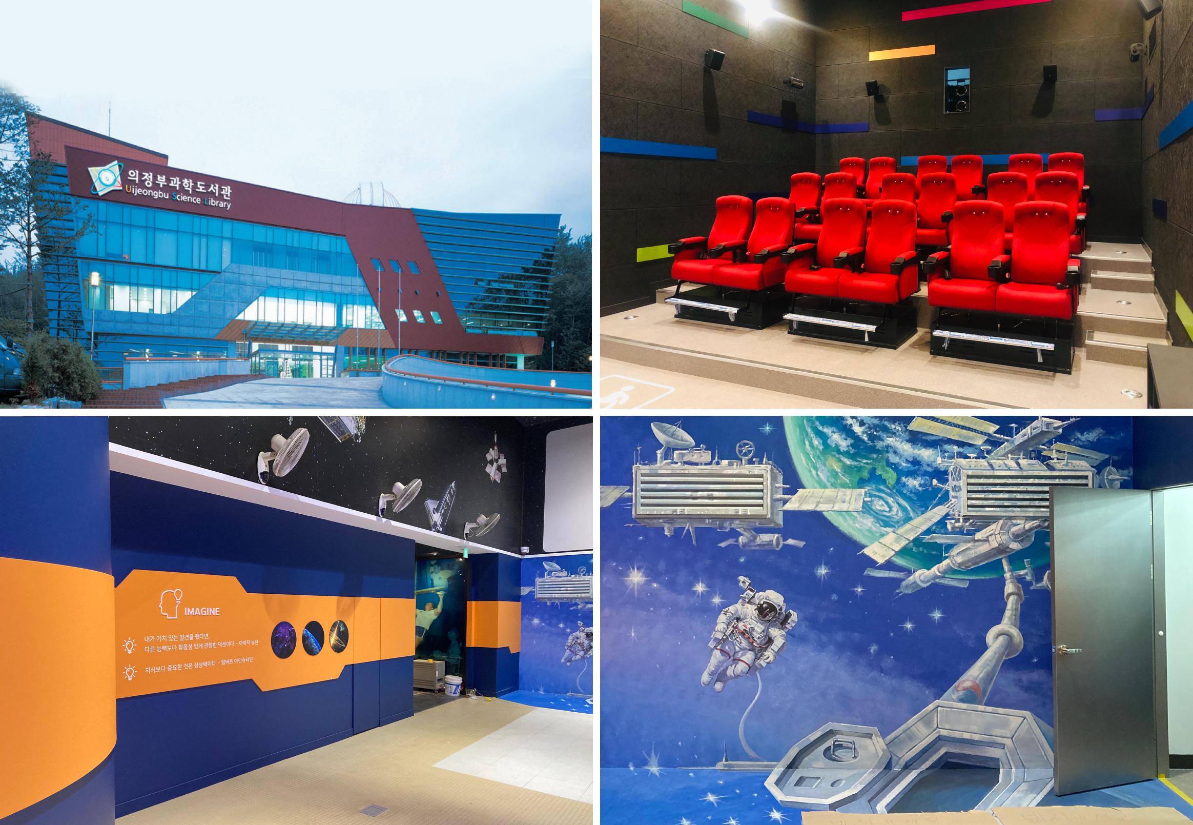 의정부과학도서관-  4D VR 체험관