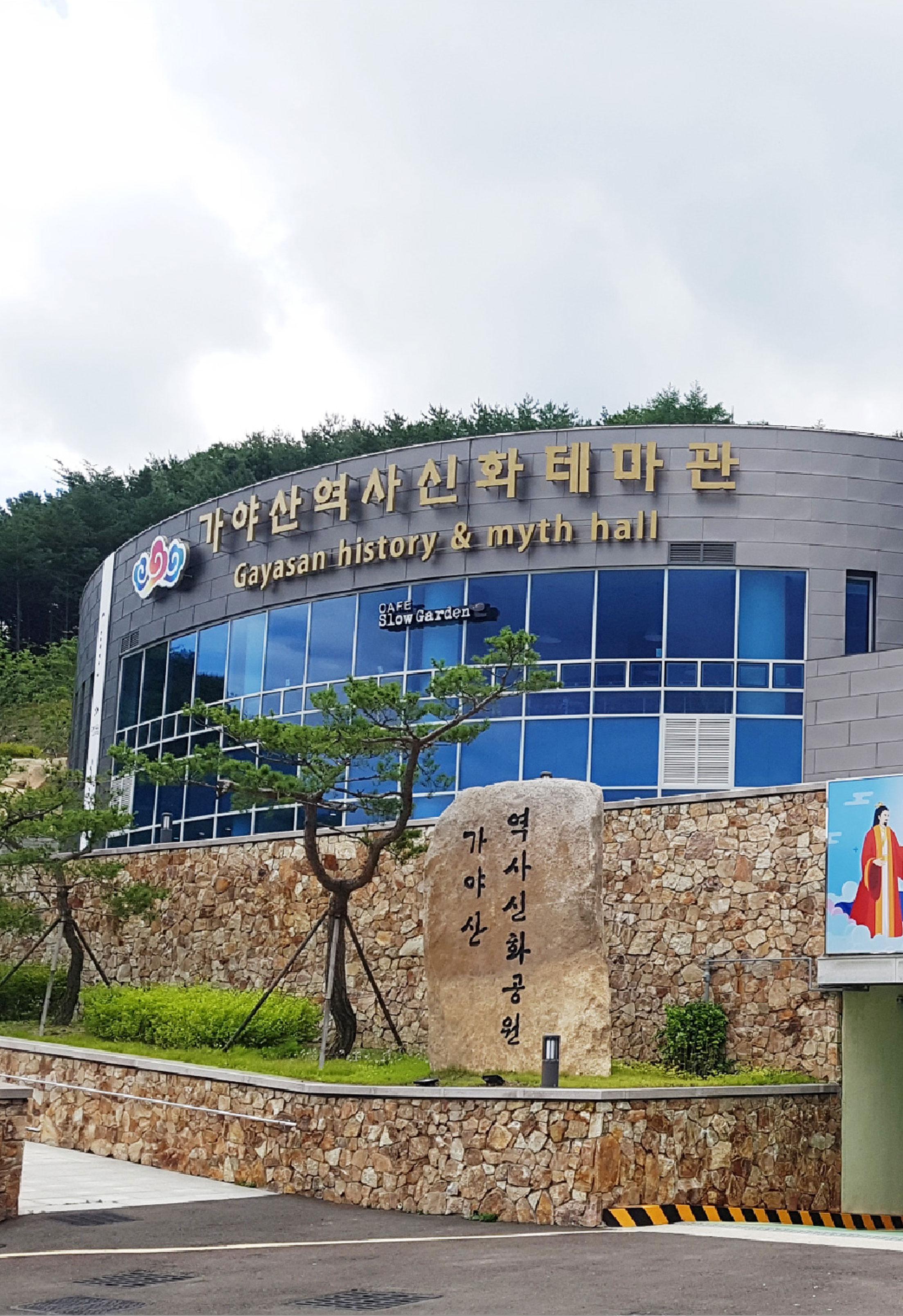 가야산 역사 신화 테마관