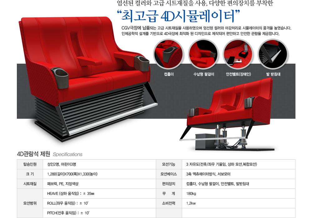 4D_Chair 1