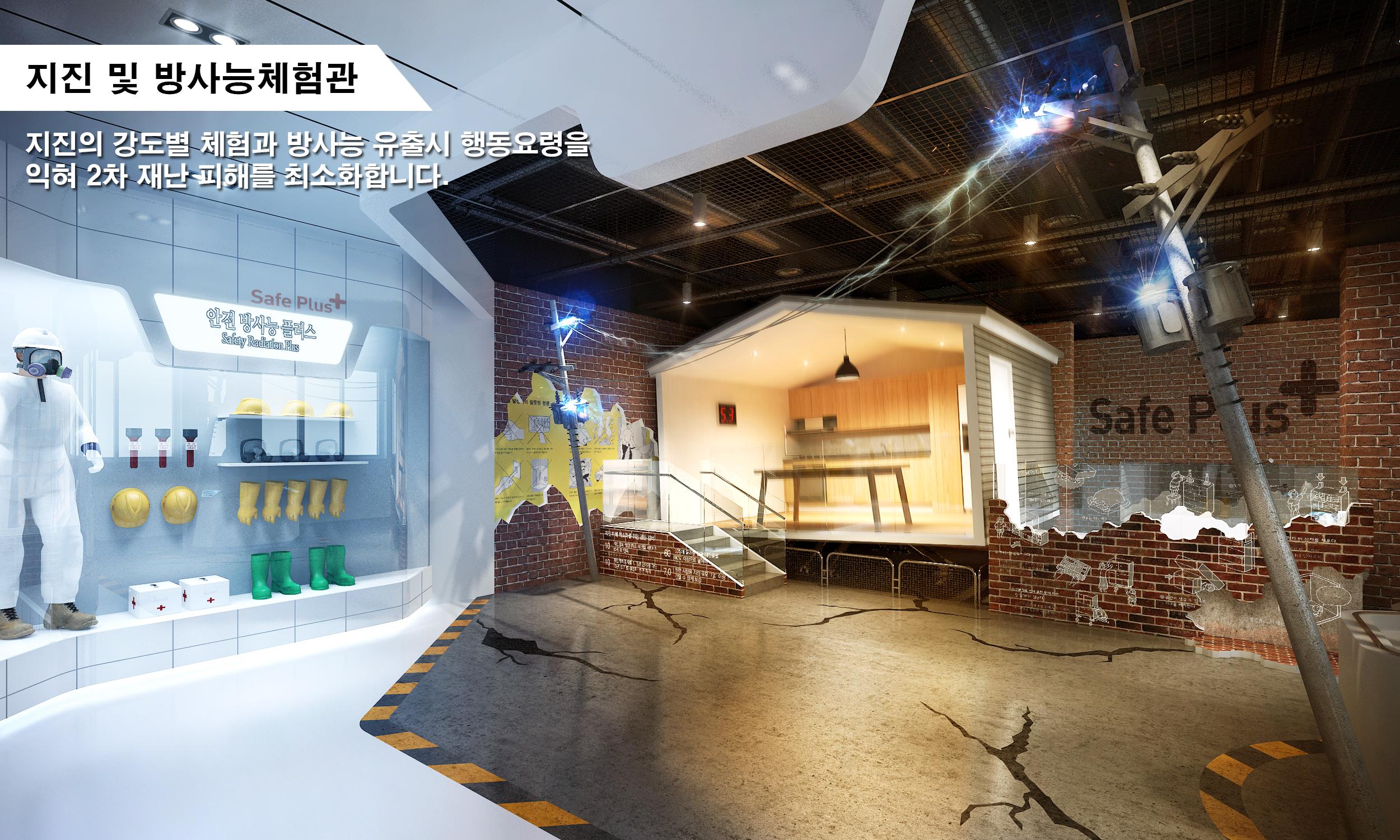 VR 안전체험관_04