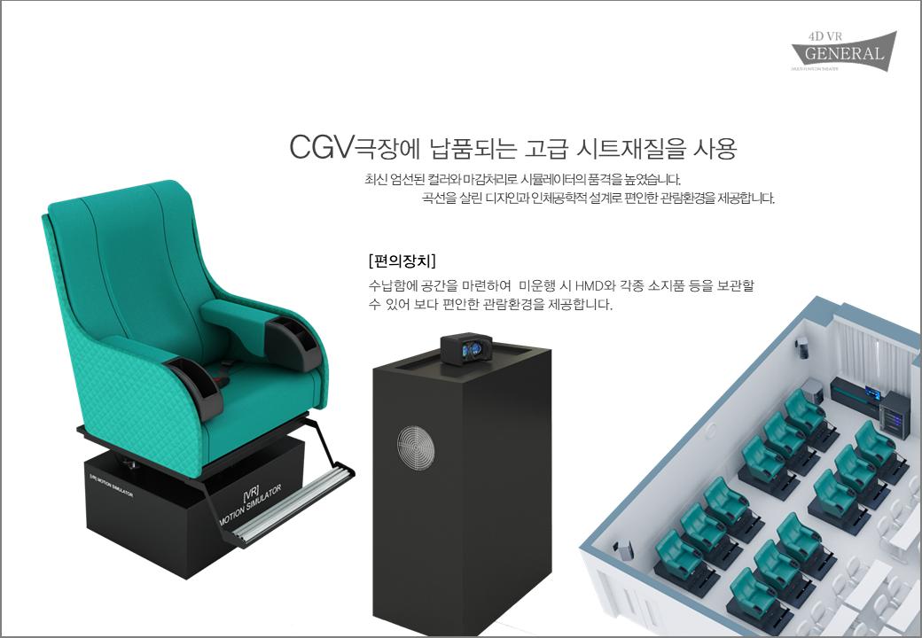 4D VR 극장 일반형-제너럴2
