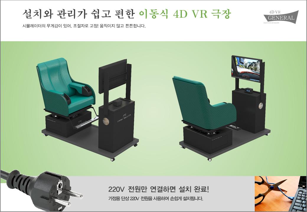 4D VR 극장 일반형-제너럴4