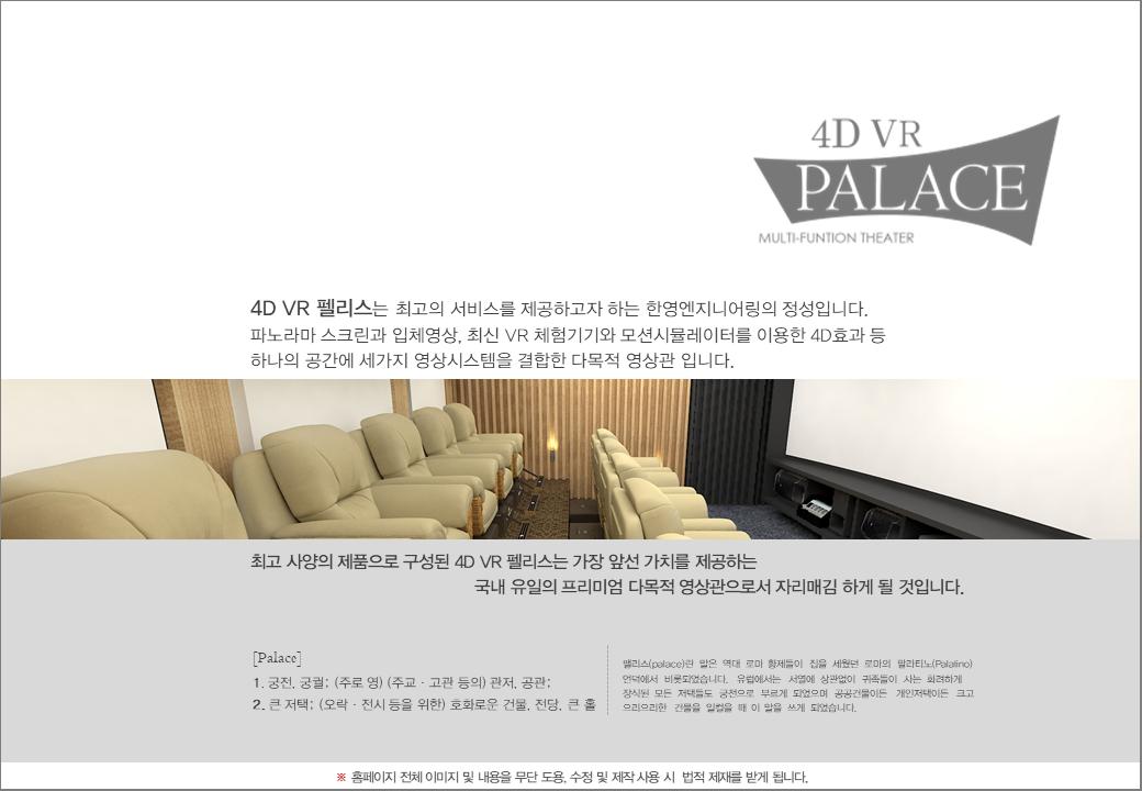 4D VR 극장 고급형-펠리스1