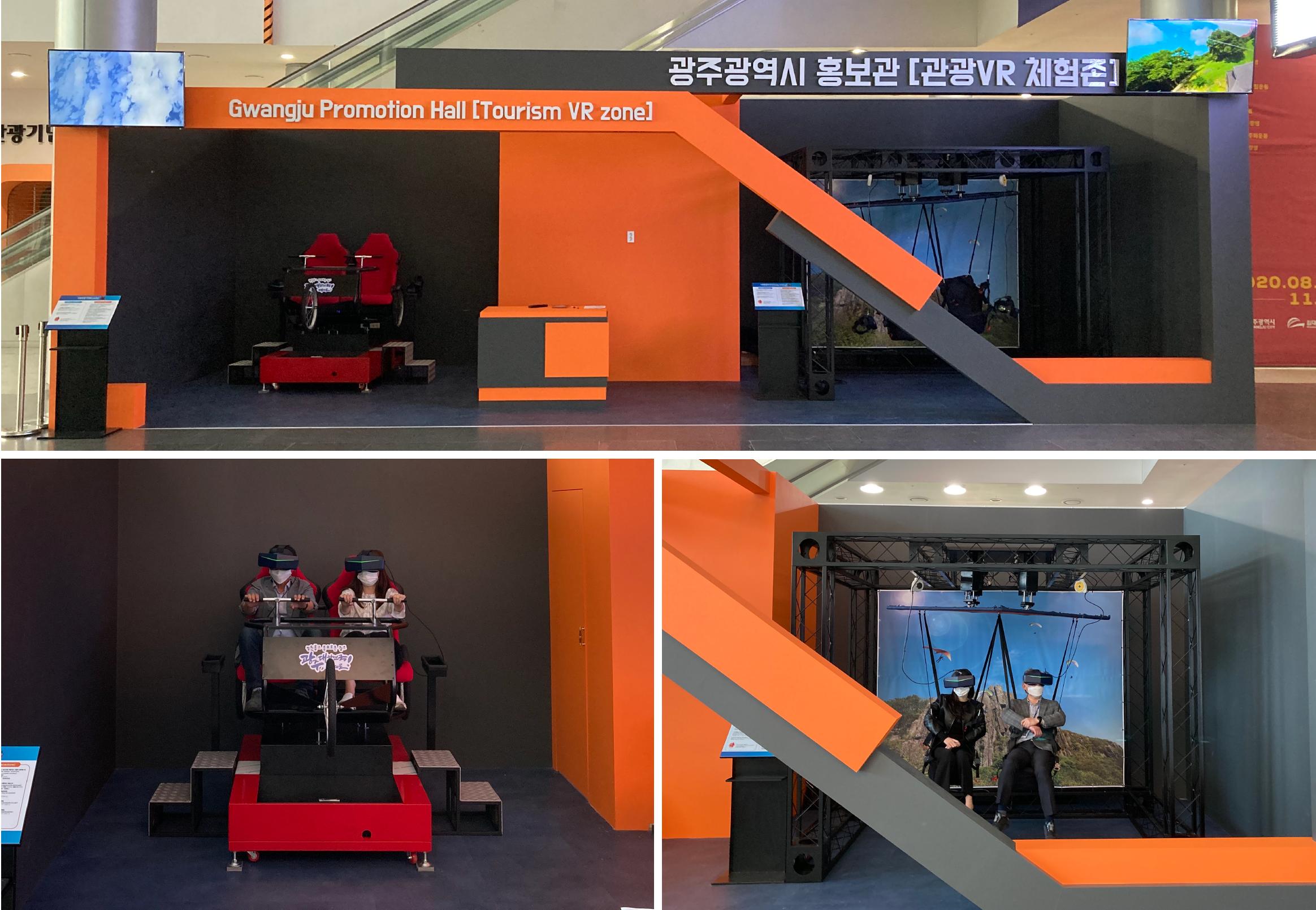 광주 김대중컨벤션센터- VR체험관