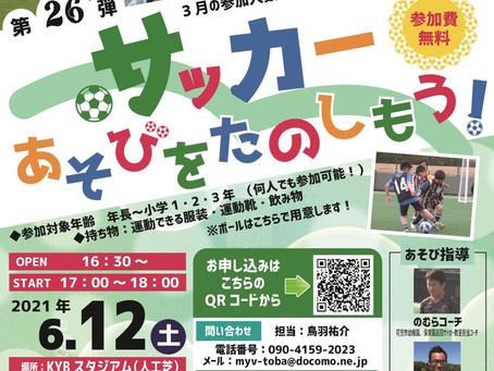 6/12 (土) サッカーあそびをたのしもう!開催のお知らせ
