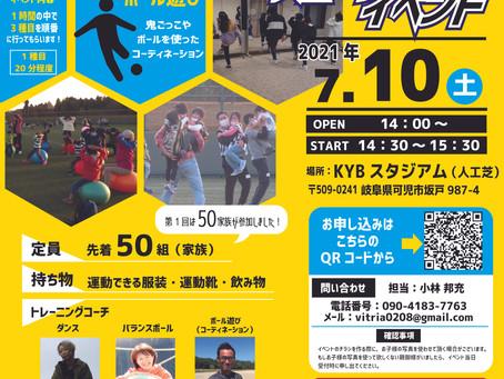 7/10(土)おやこスポーツイベント!&サッカーあそびをたのしもう!@KYBスタジアム 開催のお知らせ。