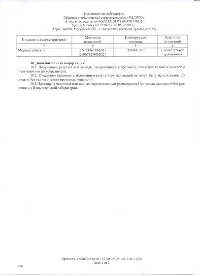 Протокол испытания лист №2.jpg