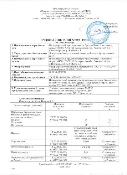 Протокол испытания лист №1.jpg