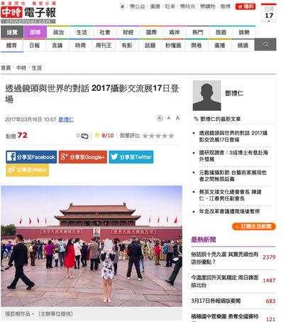 中國時報報導