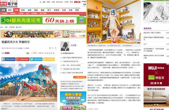 中國時報 專訪
