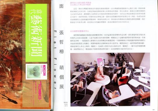 藝術新聞雜誌 鄭乃銘 先生 專文介紹