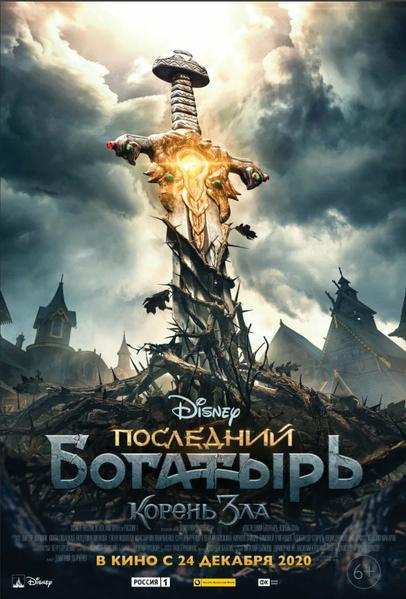 Final Poster look