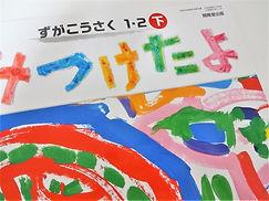 教科書表紙.jpg