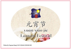 Pages from YuanXiao_元宵节2018_Newsletter
